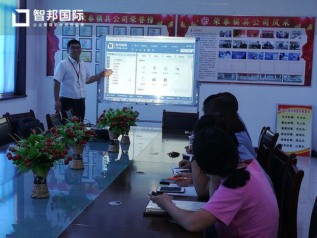 河北荣泰模具科技股份有限公司智邦国际ERP系统实施现场