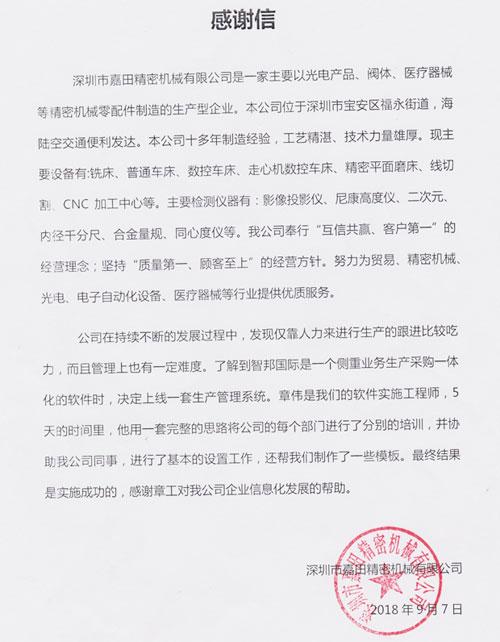 深圳市嘉田精密机械有限公司智邦国际ERP系统感谢信