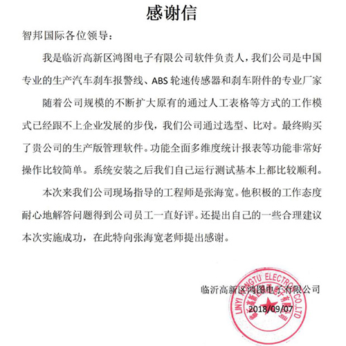 临沂市高新区鸿图电子有限公司智邦国际ERP系统感谢信