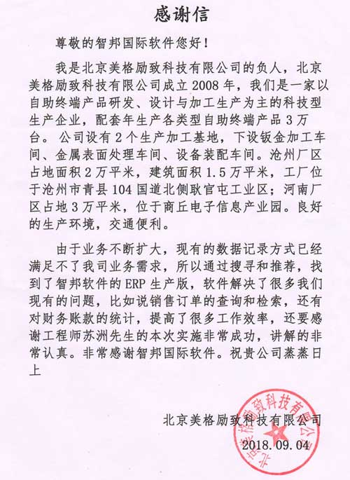 北京美格励致科技有限公司智邦国际ERP系统感谢信