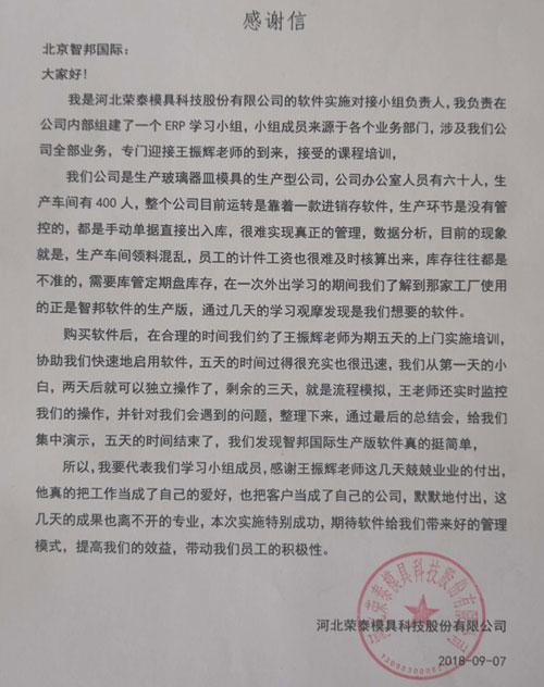 河北荣泰模具科技股份有限公司智邦国际ERP系统感谢信