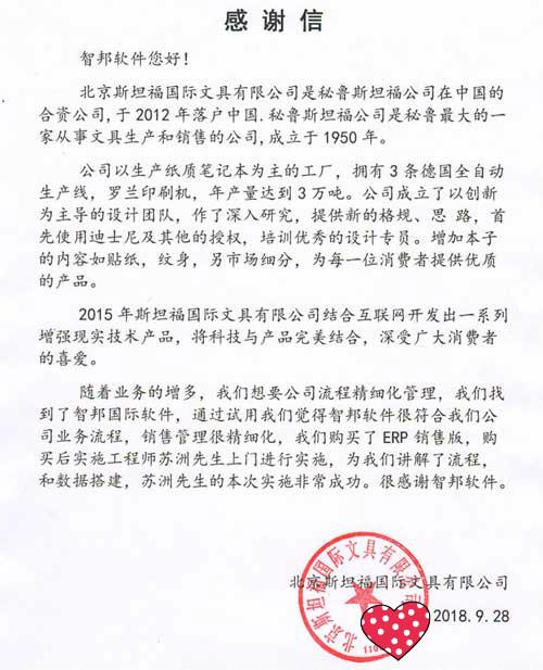 北京斯坦福国际文具有限公司智邦国际ERP系统感谢信