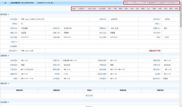 智邦国际ERP系统销售合同一键生成关联业务