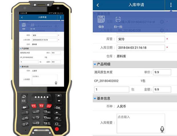智邦国际ERP系统PDA端扫码入库