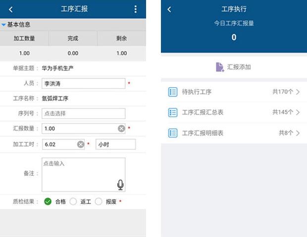 智邦国际ERP系统手机端扫码汇报生产工序