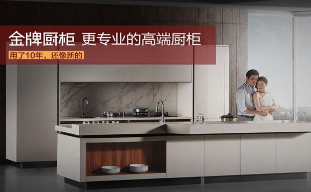 泉州南泉建材有限公司金牌厨柜