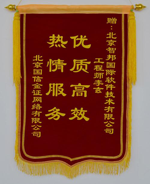 北京国信金证网络有限公司锦旗致谢智邦国际ERP系统