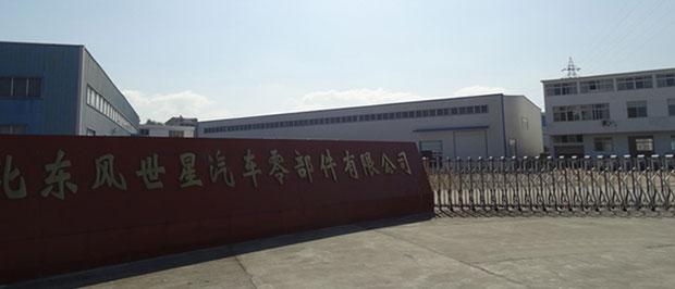 湖北东风世星汽车零部件股份有限公司