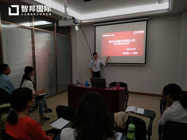 贵州元诚实业有限公司智邦国际ERP系统实施现场