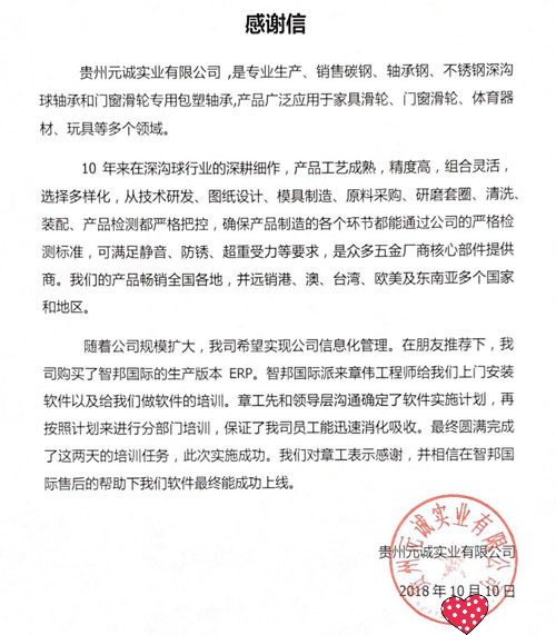贵州元诚实业有限公司智邦国际ERP系统感谢信