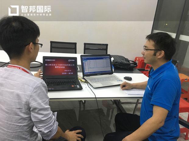 佛山林至高分子材料科技有限公司智邦国际ERP系统实施现场