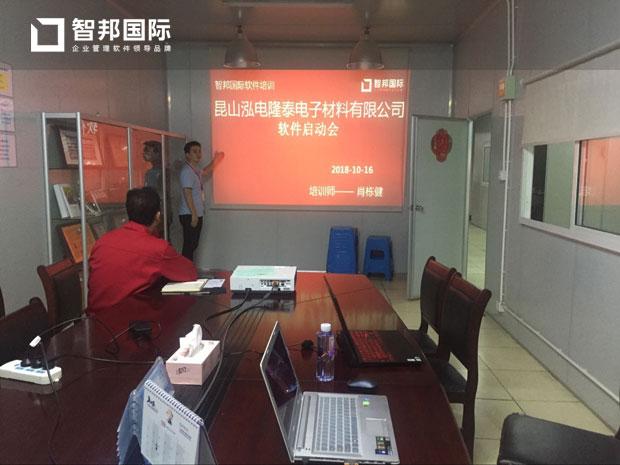 昆山泓电隆泰电子材料有限公司智邦国际ERP系统实施现场