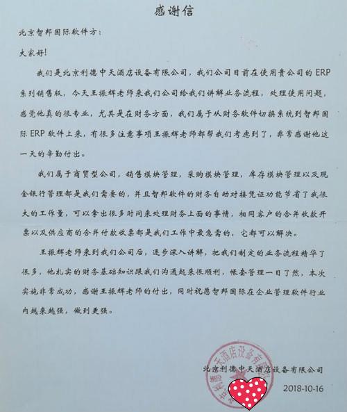北京利德中天酒店设备有限公司智邦国际ERP系统感谢信