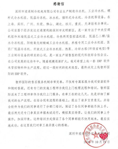 深圳市凌通制冷机电有限公司智邦国际ERP系统感谢信