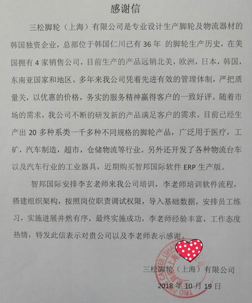 三松脚轮(上海)有限公司智邦国际ERP系统感谢信