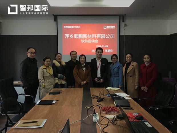 萍乡顺鹏新材料有限公司智邦国际ERP系统实施现场