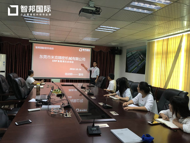 米克机械公司智邦国际机械行业管理系统实施现场