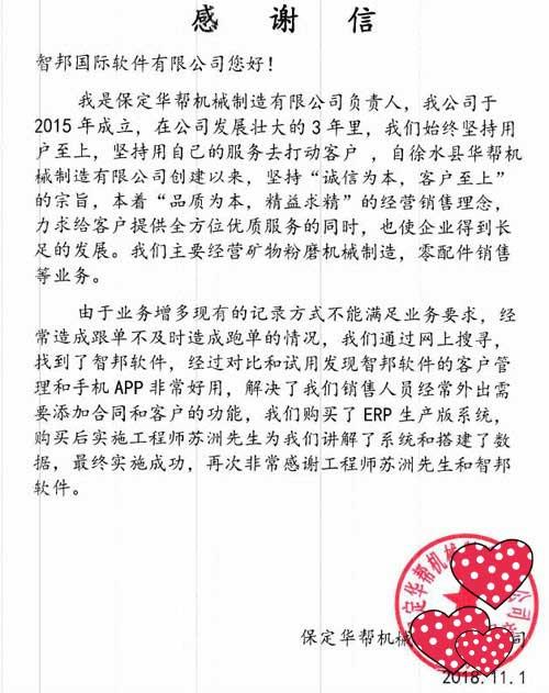 保定华帮机械制造有限公司智邦国际ERP系统感谢信