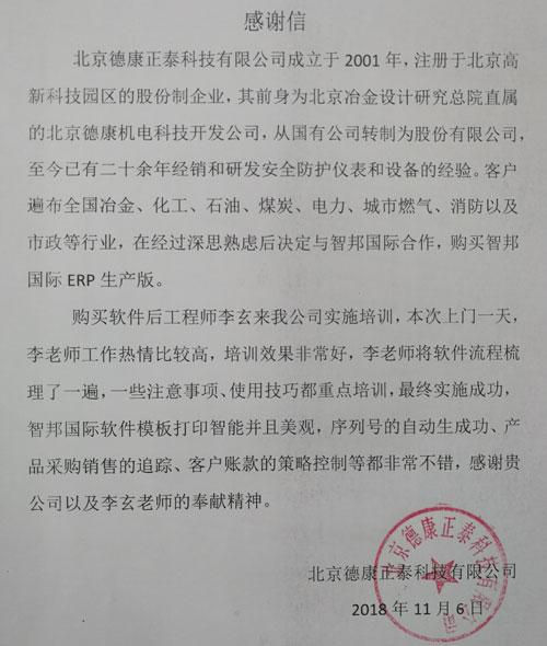 北京德康正泰科技有限公司智邦国际ERP系统感谢信