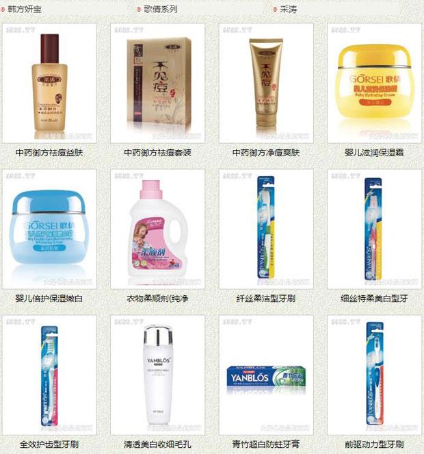 广州法德美化妆品有限公司产品