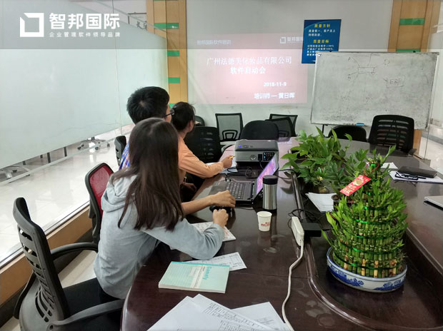 广州法德美化妆品有限公司智邦国际ERP系统实施现场