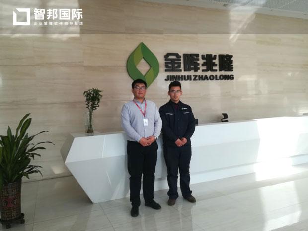 金晖兆隆高新科技股份有限公司智邦国际ERP系统实施现场