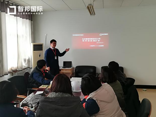 北京慧缘有限责任公司智邦国际ERP系统实施现场