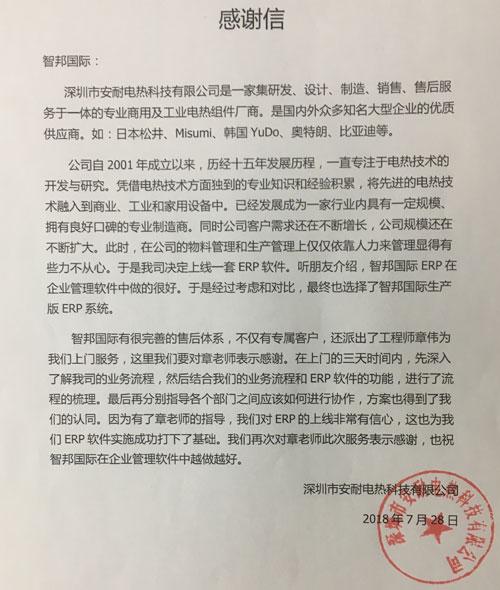 深圳市安耐电热科技有限公司感谢信