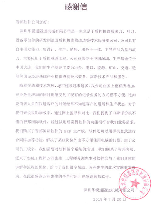 深圳华锐通隧道机械有限公司感谢信