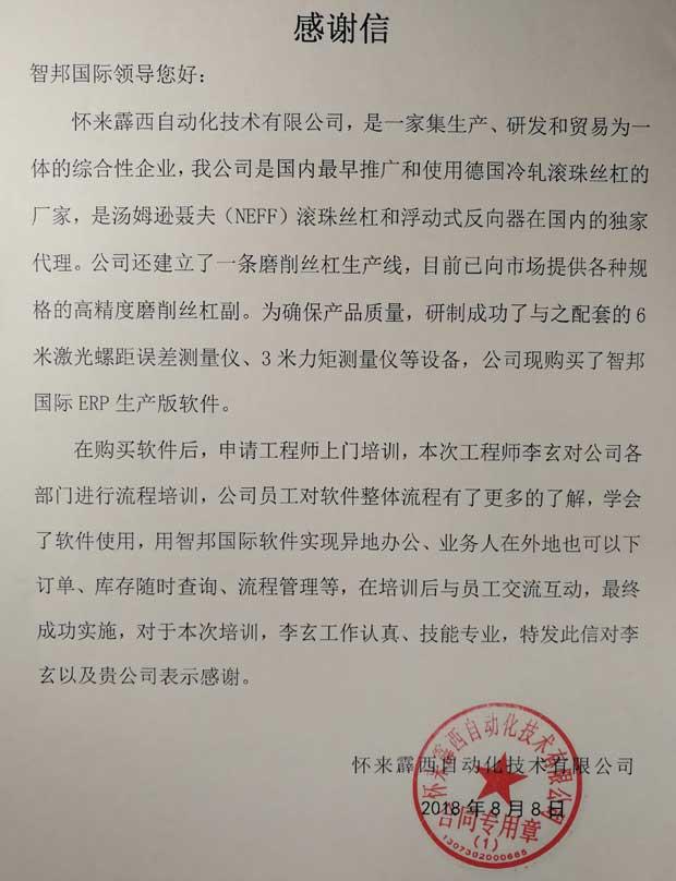 北京霹西自动化技术有限公司智邦国际ERP系统感谢信