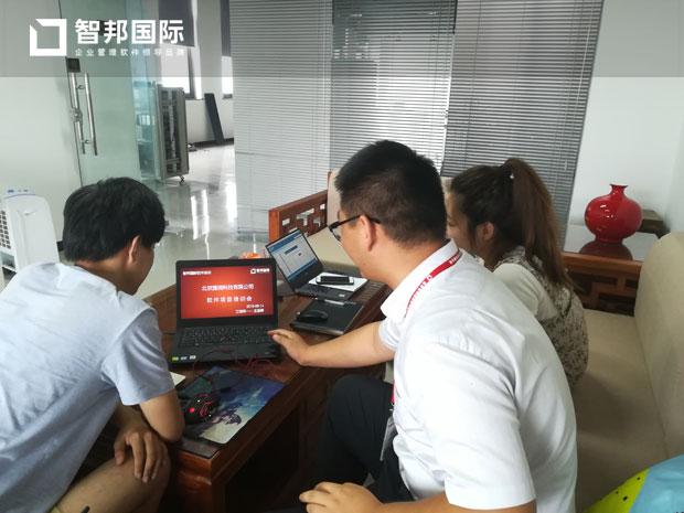 北京捷润科技有限公司智邦国际ERP系统实施现场