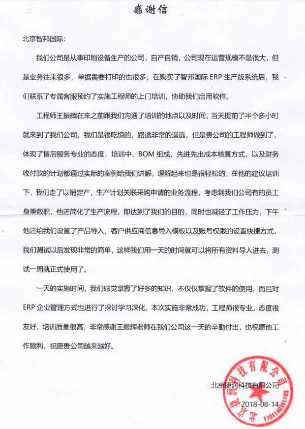北京捷润科技有限公司智邦国际ERP系统感谢信