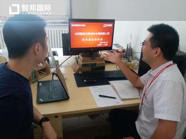 众邦昌博(天津)机车车辆有限公司智邦国际ERP系统实施现场