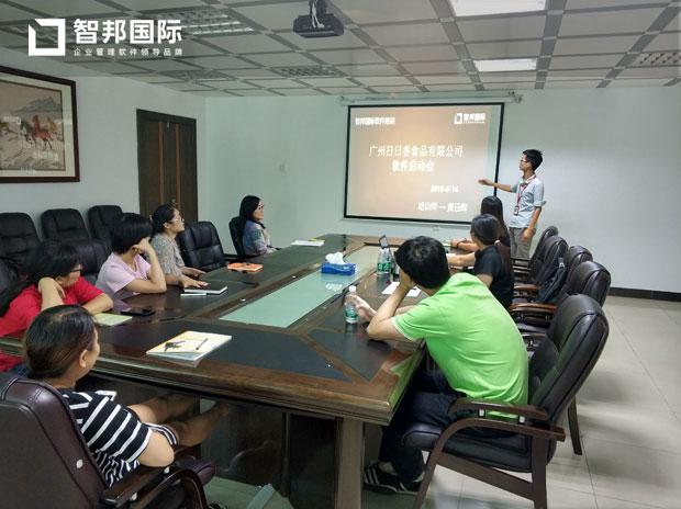 广州日日香食品有限公司智邦国际ERP系统实施现场