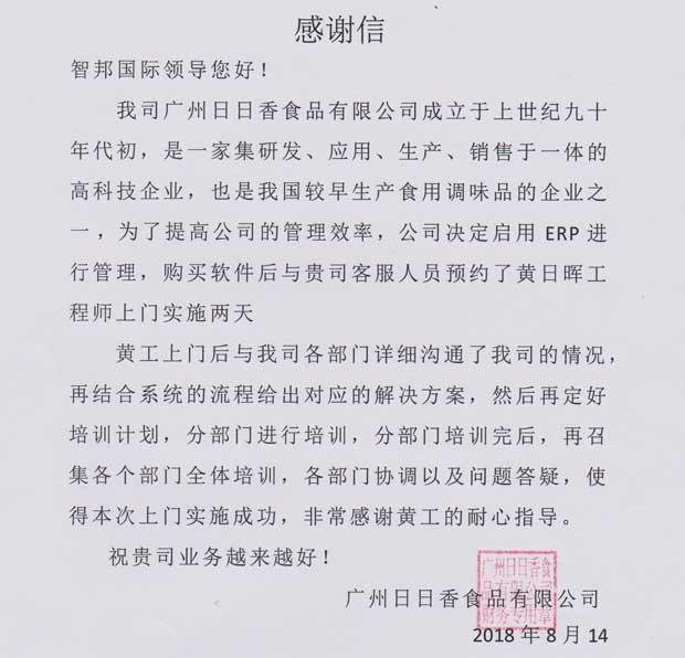 广州日日香食品有限公司智邦国际ERP系统感谢信
