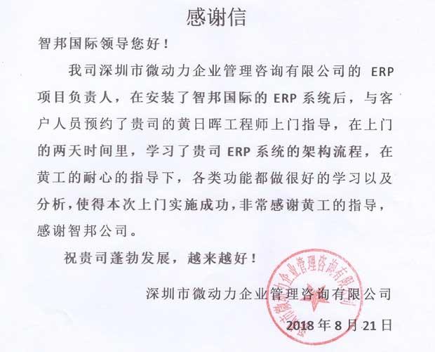 深圳市微动力企业管理咨询有限公司智邦国际ERP系统感谢信