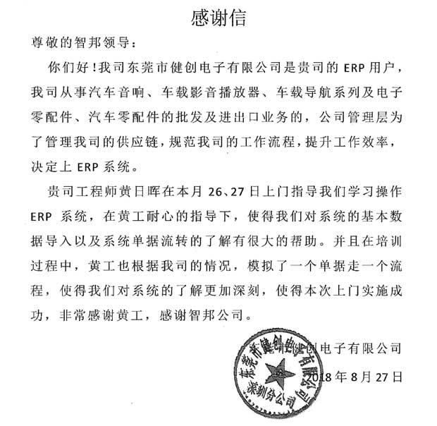 东莞市健创电子有限公司智邦国际ERP系统感谢信