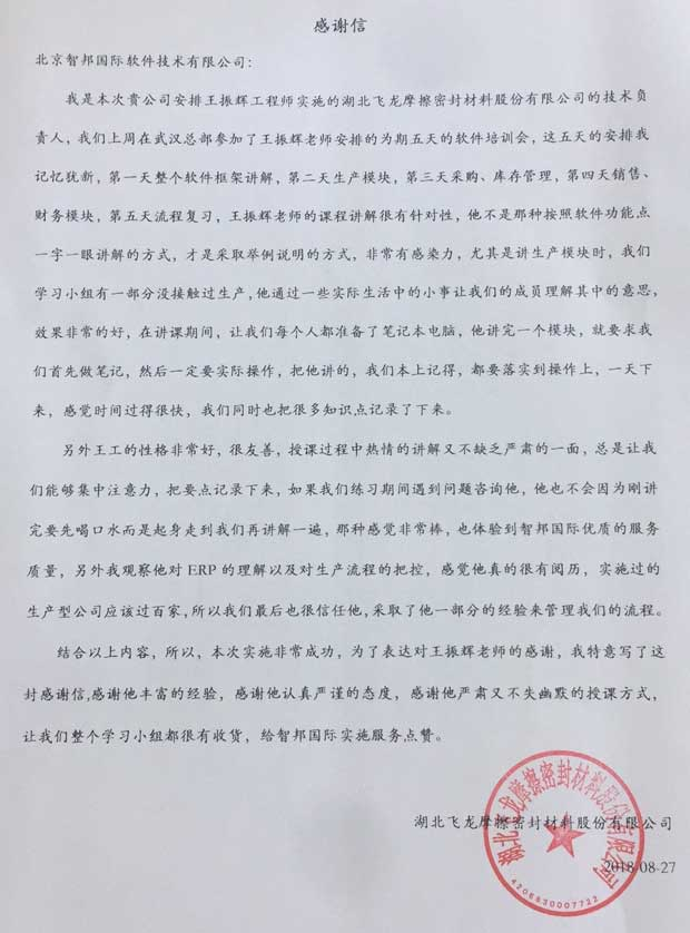 湖北飞龙摩擦密封材料股份有限公司智邦国际ERP系统感谢信