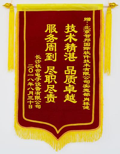 长沙钛合电子设备有限公司智邦国际ERP系统锦旗致谢