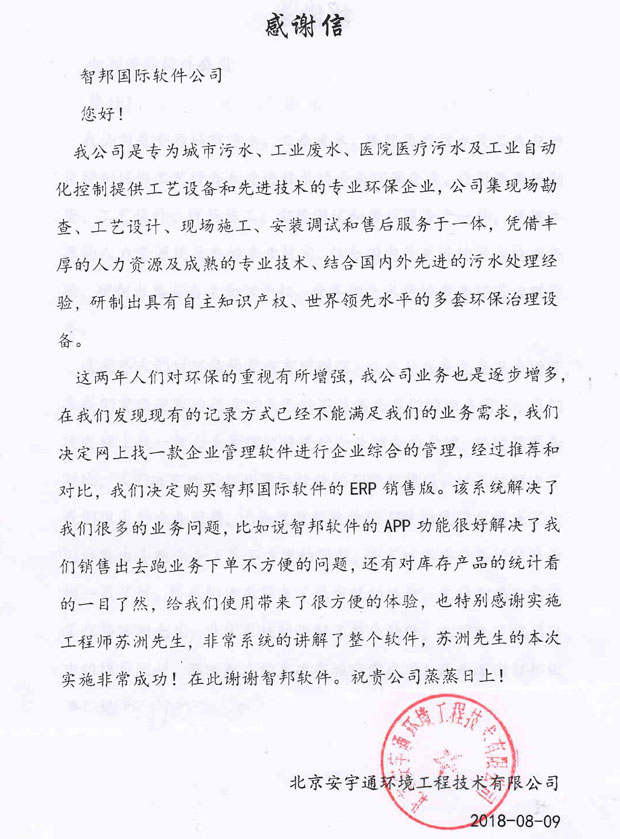 北京安宇通环境工程技术有限公司智邦国际ERP系统感谢信