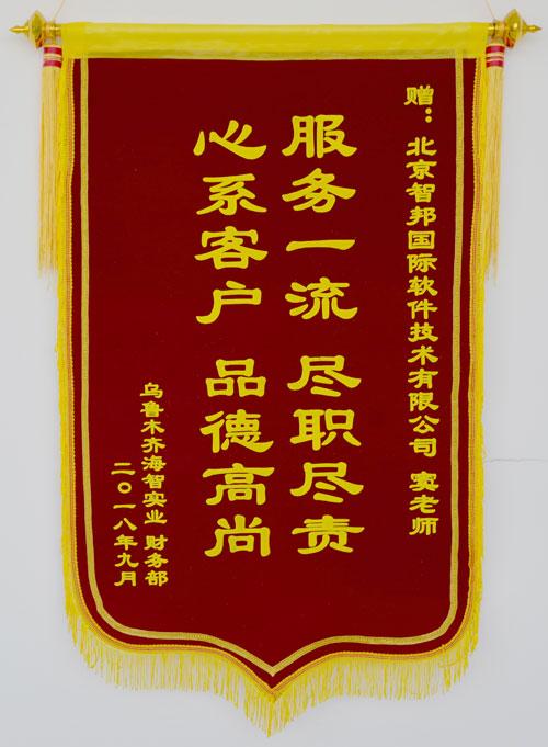 乌鲁木齐海智实业有限公司智邦国际ERP系统锦旗致谢