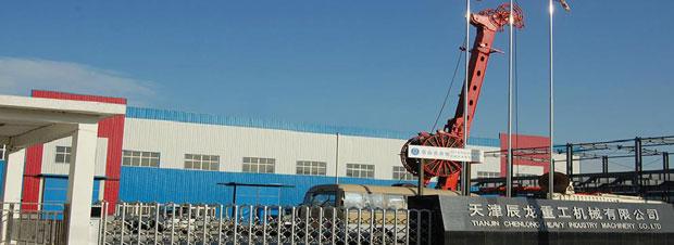 天津辰龙重工机械有限公司