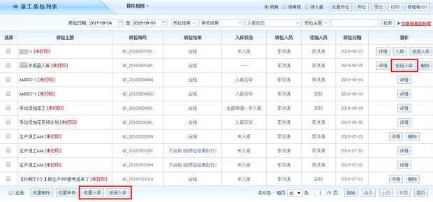 智邦国际31.84版本发布,一次点击实现N种管理!