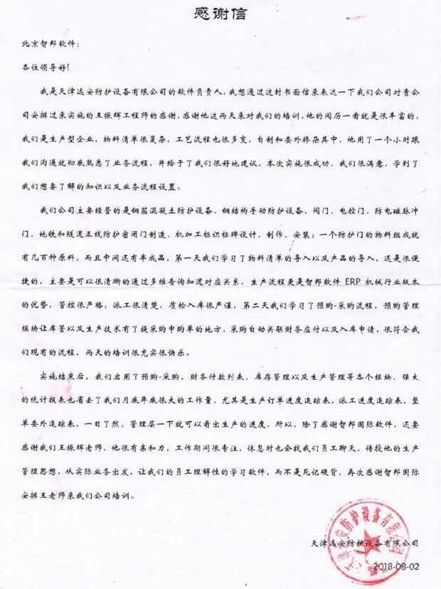 天津远安防护设备有限公司感谢信