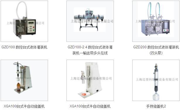 上海迈登科制药设备有限公司产品