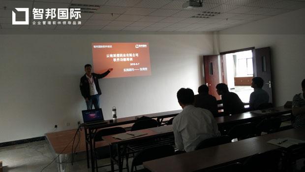 云南展熠药业有限公司智邦国际ERP系统实施现场