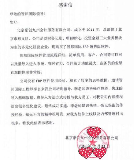 北京豪创九州会计服务有限公司智邦国际ERP系统感谢信