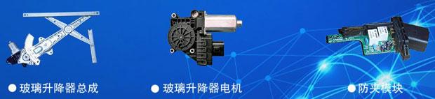 湖南华谊汽车电子电器科技有限公司产品