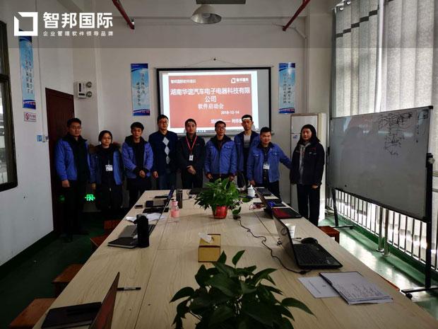 湖南华谊汽车电子电器科技有限公司智邦国际ERP系统实施现场