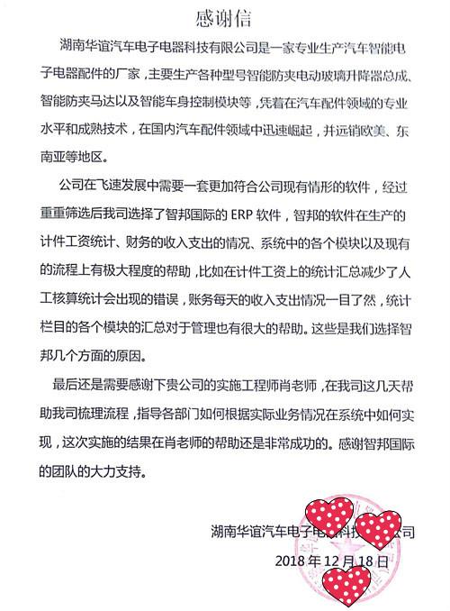 湖南华谊汽车电子电器科技有限公司智邦国际ERP系统感谢信